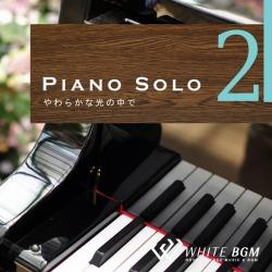 ピアノソロ2 -やわらかな光の中で-(4035)